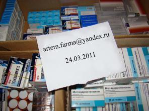 оборудование спортивная фармакология в аптеке список новостроек