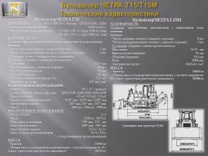 инструкция по ремонту т-25.01 четра