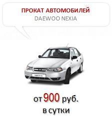 Аренда отечественных авто в спб